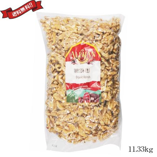 くるみ 胡桃 クルミ 有機 アリサン 有機くるみ(生)11.33kg