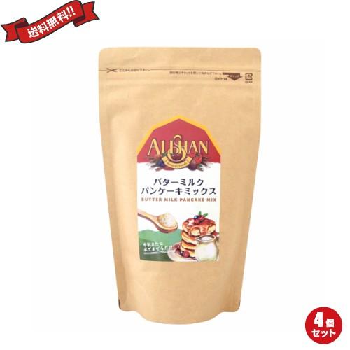 パンケーキミックス 粉 小麦粉 薄力粉 アリサン バターミルクパンケーキミックス 300g 4袋セット