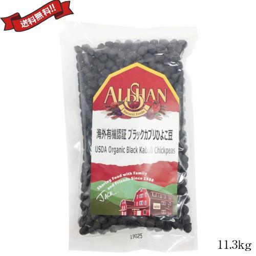 【1000円クーポン】【最大32%還元】ひよこ豆 オーガニック 乾燥 有機 アリサン 有機ひよこ豆 11.3kg 業務用