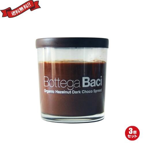チョコレート スプレッド ソース ボッテガバーチ Bottega Baci プレミアムチョコスプレッド 200g 3個セット