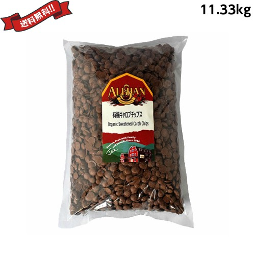 【最大32%還元】【100円クーポン】キャロブ 有機 チョコレート アリサン 有機キャロブチップス 11.33kg