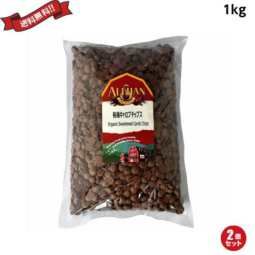 【最大32%還元】【100円クーポン】キャロブ 有機 チョコレート アリサン 有機キャロブチップス 1kg 2袋セット