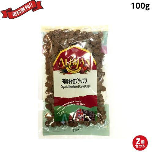 【最大32%還元】【100円クーポン】キャロブ 有機 チョコレート アリサン 有機キャロブチップス 100g 2袋セット