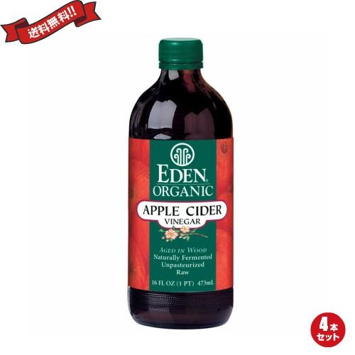 リンゴ酢 アップル ビネガー エデンオーガニック アップルサイダー ビネガー 473ml 4本セット