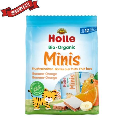 離乳食 ベビーフード オーガニック ホレ Holle 有機ミニウエハース バナナ オレンジ