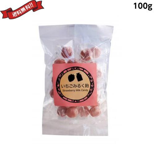 【最大29%還元】【100円クーポン】いちごミルク 飴 キャンディー いちごみるく飴 100g