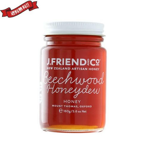 【最大29%還元】【100円クーポン】はちみつ 蜂蜜 ハチミツ J.Friend ビーチウッドハニーデュー 160g