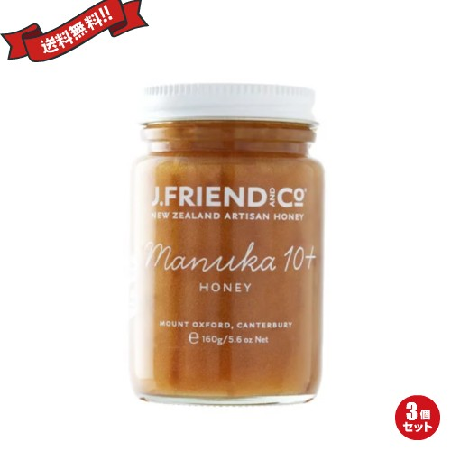 【最大29%還元】【100円クーポン】蜂蜜 はちみつ ハチミツ J.Friend マヌカハニー 10+ 160g 3個