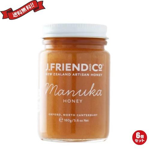 【最大29%還元】【100円クーポン】蜂蜜 はちみつ ハチミツ J.Friend マヌカハニー 160g 6個