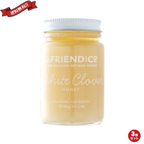 【最大29%還元】【100円クーポン】はちみつ 蜂蜜 ハチミツ J.Friend ホワイトクローバーハニー 160g 3個セット