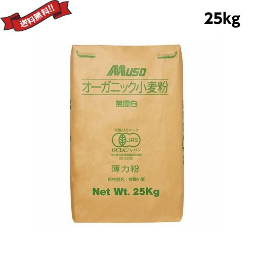 【最大24%還元】【100円クーポン】薄力粉 小麦粉 業務用 ムソーオーガニック 有機薄力粉 25kg