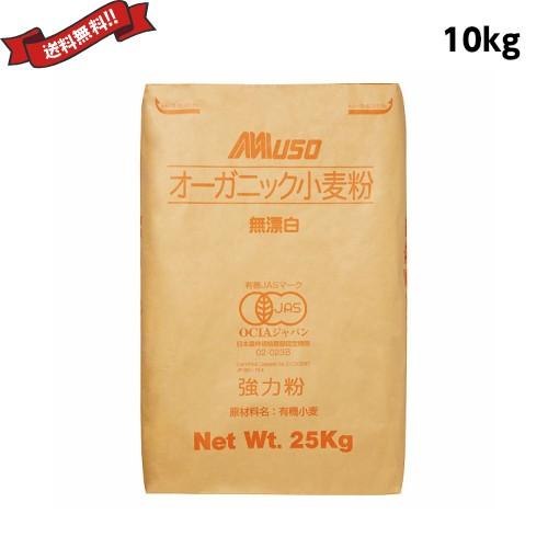 【1000円クーポン】【最大29%還元】強力粉 小麦粉 業務用 ムソーオーガニック 有機強力粉 10kg