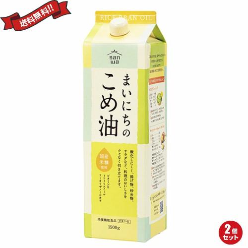 米油 国産 こめ油 ムソー 三和 まいにちのこめ油(サラダ油) 1500g 2個セット