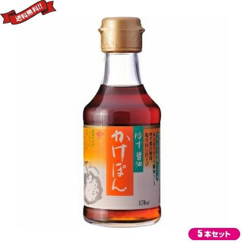 ぽん酢 ポン酢 ゆず チョーコー ゆず醤油かけぽん 170ml 5本セット