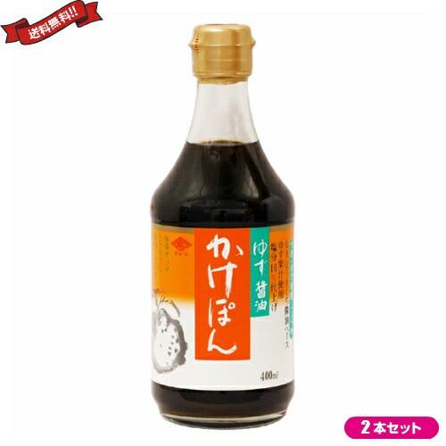 ぽん酢 ポン酢 ゆず チョーコー ゆず醤油かけぽん 400ml 2本セット