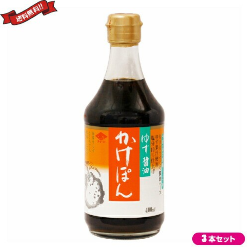 ぽん酢 ポン酢 ゆず チョーコー ゆず醤油かけぽん 400ml 3本セット