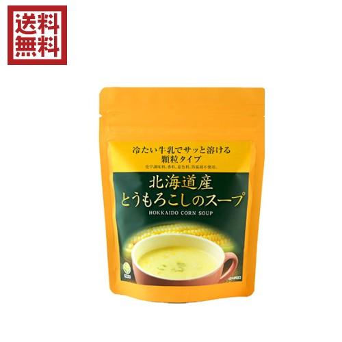 コーンスープ 無添加 冷たい 北海道産とうもろこしのスープ 75g TAC21