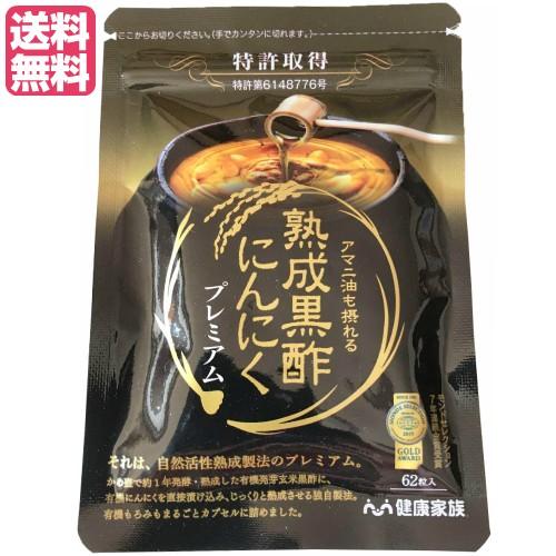 熟成黒酢にんにく62粒 健康家族 黒酢 にんにく サプリ