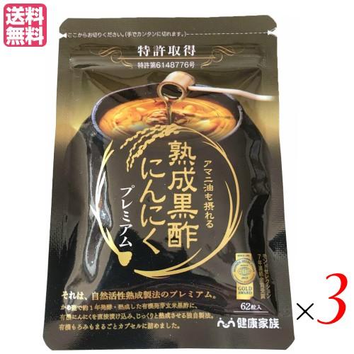 熟成黒酢にんにく62粒 健康家族 3袋セット 黒酢 にんにく サプリ