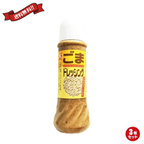 【1000円クーポン】【最大34%還元】ドレッシングボトル ノンオイル 有機栽培 恒食 ごまドレッシング 390ml 3個セット