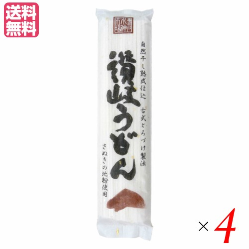 讃岐うどん 乾麺 香川 厳選 古式とろづけ製法 讃岐うどん 250g 4個セット
