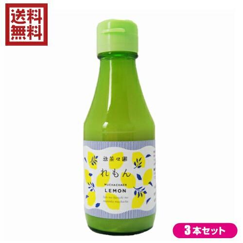 レモン果汁 ストレート 100% 無茶々園 れもんストレート果汁 150ml 3本セット