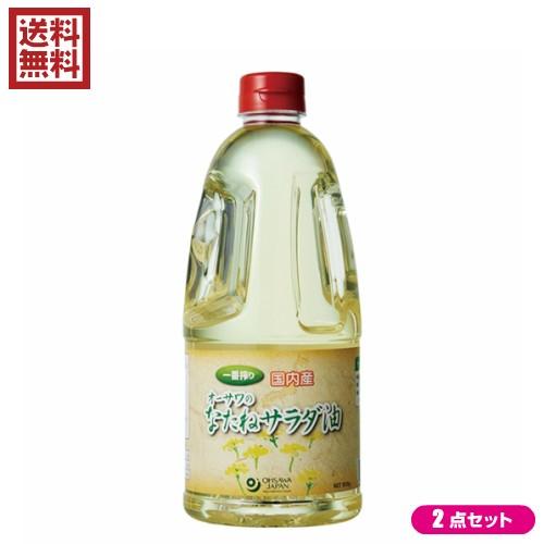 菜種油 圧搾 なたね油 国内産 オーサワのなたねサラダ油 910g 2個セット