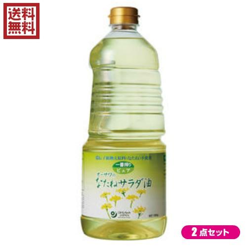【最大32%還元】【100円クーポン】菜種油 圧搾 なたね油 オーサワのなたねサラダ油(ペットボトル) 1360g 2個セット