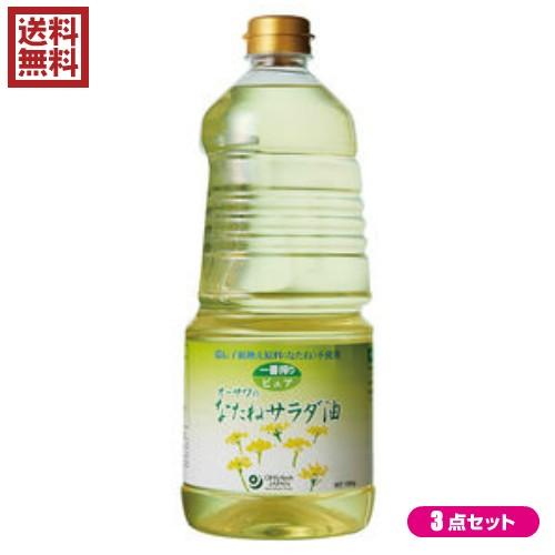 菜種油 圧搾 なたね油 オーサワのなたねサラダ油(ペットボトル) 1360g 3個セット
