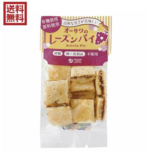 【1000円クーポン】【最大32%還元】菓子パン レーズンパン レーズンサンド オーサワのレーズンパイ 60g
