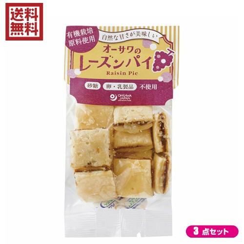 【1000円クーポン】【最大32%還元】菓子パン レーズンパン レーズンサンド オーサワのレーズンパイ 60g 3個セット