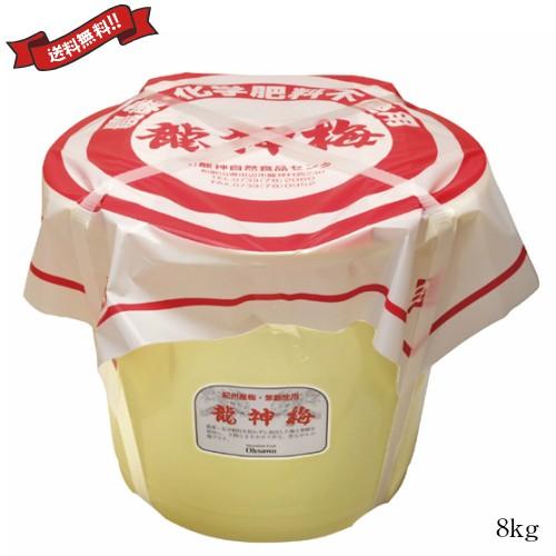 梅干し 無添加 高級 オーサワ 龍神梅 (樽) 8kg