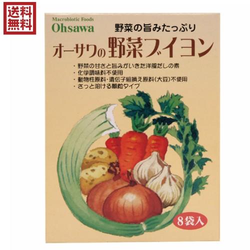 【最大32%還元】【100円クーポン】ブイヨン 無添加 顆粒 オーサワの野菜ブイヨン 5g×8包