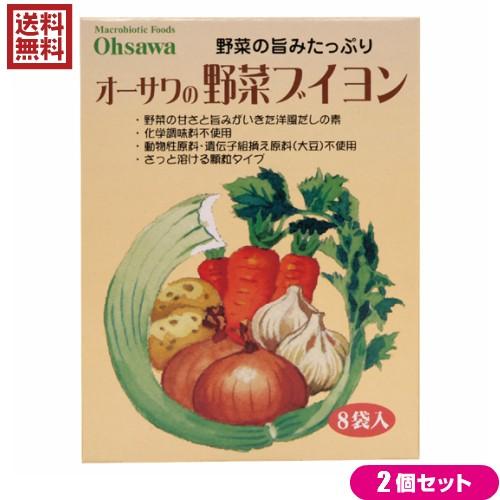 ブイヨン 無添加 顆粒 オーサワの野菜ブイヨン 5g×8包 2個セット