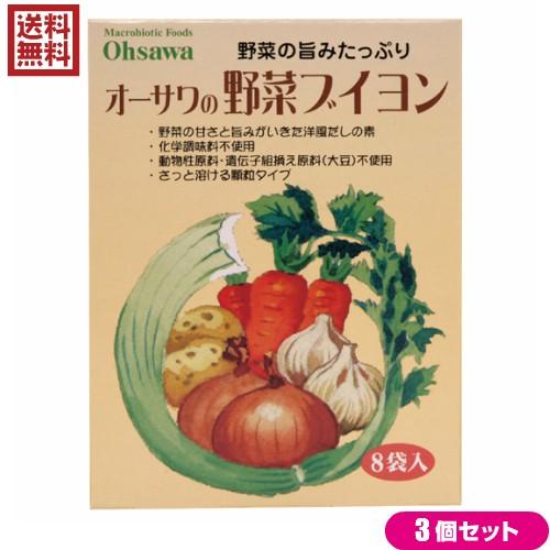 【最大32%還元】【100円クーポン】ブイヨン 無添加 顆粒 オーサワの野菜ブイヨン 5g×8包 3個セット