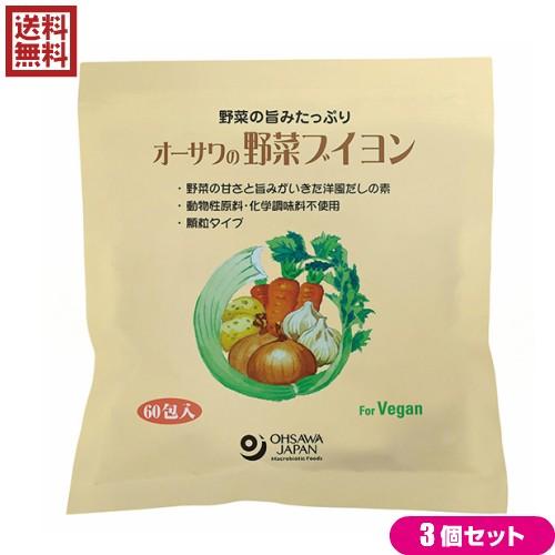 ブイヨン 無添加 顆粒 オーサワの野菜ブイヨン 5g×60包 大徳用 3個セット