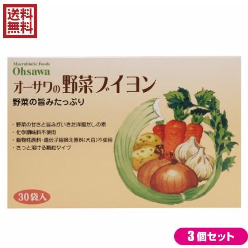 ブイヨン 無添加 顆粒 オーサワの野菜ブイヨン 5g×30包 徳用 3個セット