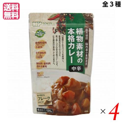 カレー ベジタリアン ビーガン 創健社 植物素材の本格カレー(フレーク) 135g 全3種 4袋セット