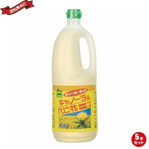 キャノーラ油 紅花油 サラダ油 創健社 キャノーラ&べに花一番 1500g 5本セット