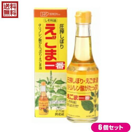 えごま油 圧搾 オメガ3 創健社 えごま一番(しそ科油) 270g 6本セット