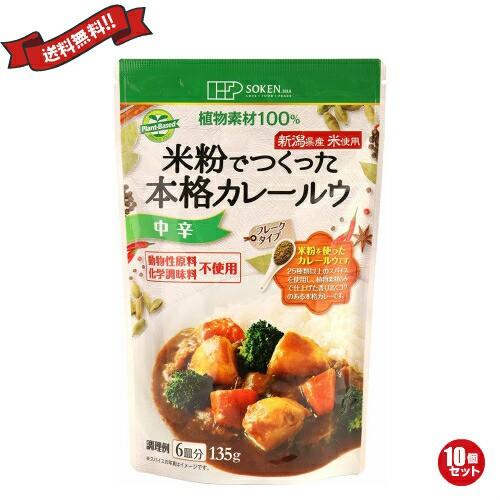 カレールー レトルトカレー 米粉カレー 創健社 米粉でつくった本格カレールウ 135g 中辛 10個セット