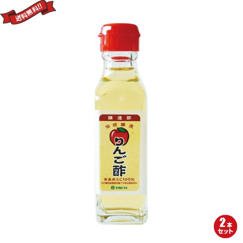 【1000円クーポン】【最大34%還元】お酢 ドリンク 酢 りんご酢 120ml TAC21 2本セット