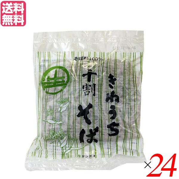 【最大32%還元】【100円クーポン】そば 生 十割 蕎麦 サンサス きねうち 十割そば 150g 24袋セット 送料無料
