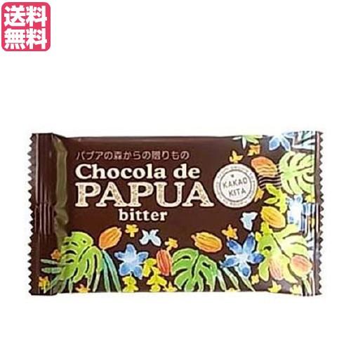 【最大32%還元】【100円クーポン】チョコレート チョコ ギフト チョコラ デ パプア ビター25g オルタートレードジャパン 送料無料