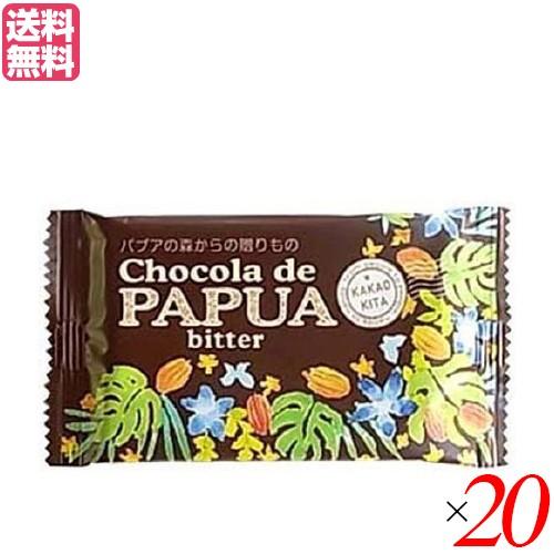 【最大32%還元】【100円クーポン】チョコレート チョコ ギフト チョコラ デ パプア ビター25g オルタートレードジャパン 20枚セット 送