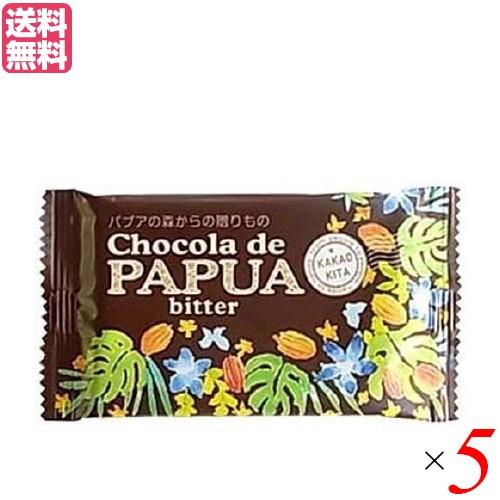 【最大32%還元】【100円クーポン】チョコレート チョコ ギフト チョコラ デ パプア ビター25g オルタートレードジャパン 5枚セット 送料