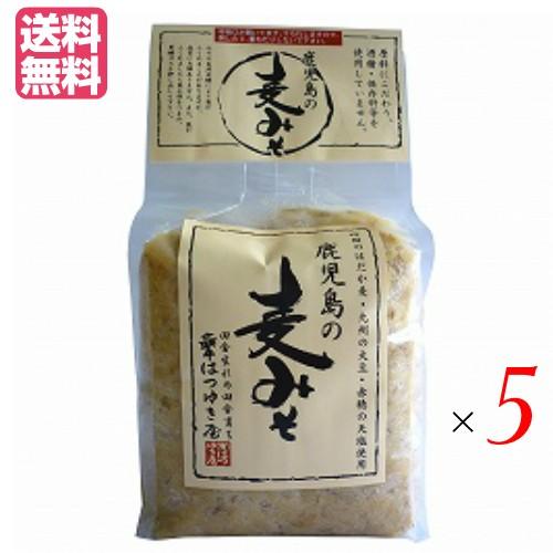 麦味噌 九州 無添加 はつゆき屋 鹿児島の麦みそ 1kg 5個セット