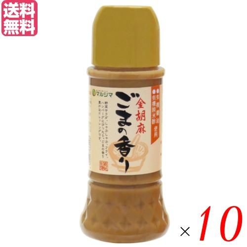 【1000円クーポン】【最大34%還元】ドレッシング 人気 ごまどれ 金胡麻 ごまの香り 280ml 10箱セット マルシマ 送料無料