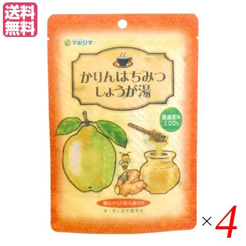 【最大32%還元】【100円クーポン】生姜湯 しょうが湯 生姜茶 かりんはちみつしょうが湯 (12g×5) 4袋セット マルシマ 送料無料