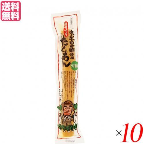 たくあん 沢庵 漬物 マルシマ 薩摩たくあん(玄米黒酢使用) 10本 送料無料